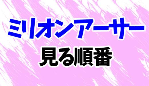 ミリオンアーサー(アニメ)を見る順番《2期まで》