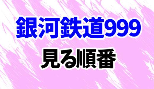 銀河鉄道999(アニメ)を見る順番《映画~メーテル外伝まで》