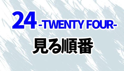 海外ドラマ『24』を見る順番《シーズン9~スピンオフまで》