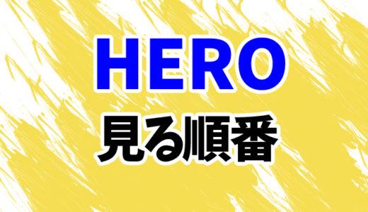 HERO(ドラマ)を見る順番《2期~映画まで》