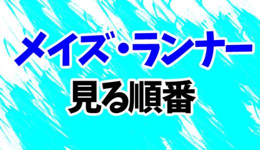 メイズ・ランナー(映画)を見る順番《3部作一覧》