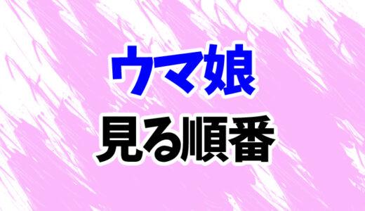 ウマ娘(アニメ)を見る順番《2期~OVAまで》