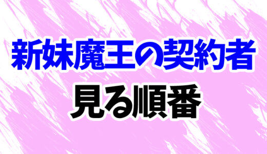 新妹魔王の契約者 (アニメ)を見る順番《2期~OVAまで》