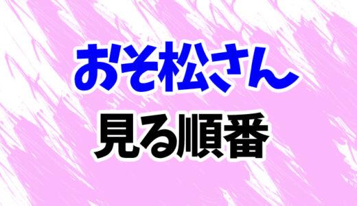 おそ松さん(アニメ)を見る順番《3期~映画まで》
