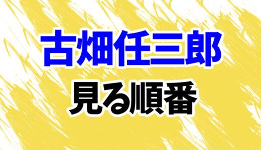 古畑任三郎を見る順番《全3シーズン~ファイナルまで》