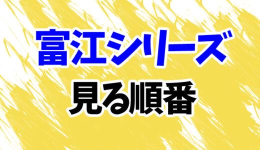 富江シリーズを見る順番《全9作品一覧》